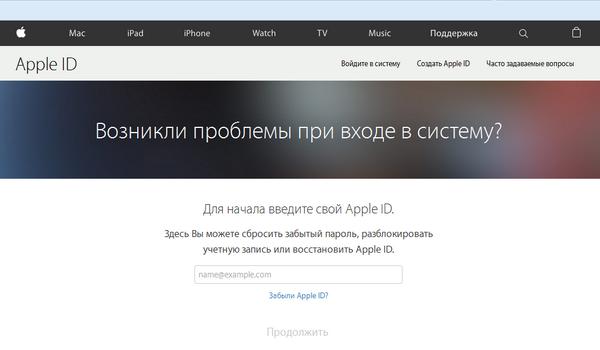 Проблемы при входе в систему Apple ID