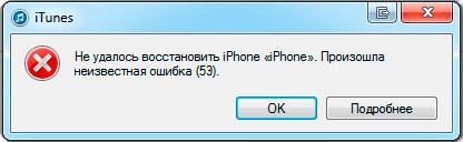 Решение ошибки 53 Apple