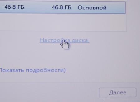 Настройки диска)