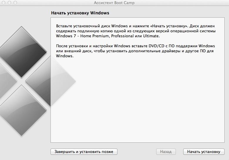 Начать установку Windows